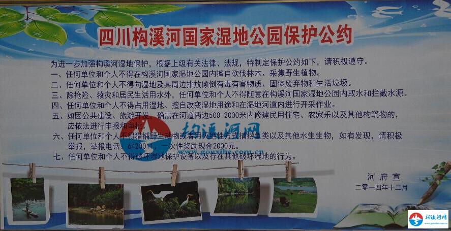 地公园保护公约